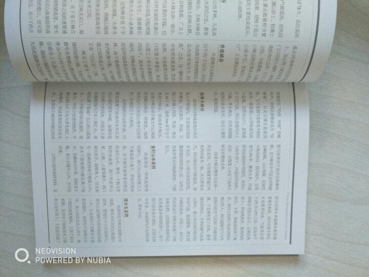 中国地理百科丛书:上党盆地 晒单图