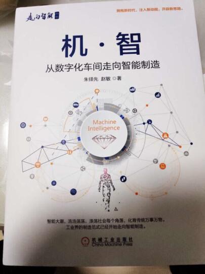 智能制造之路:数字化工厂 晒单图