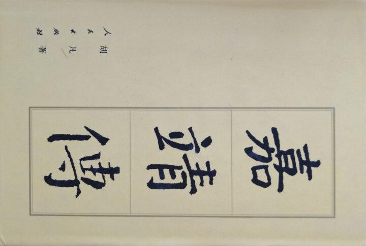 刘秀传:历代帝王传记 晒单图