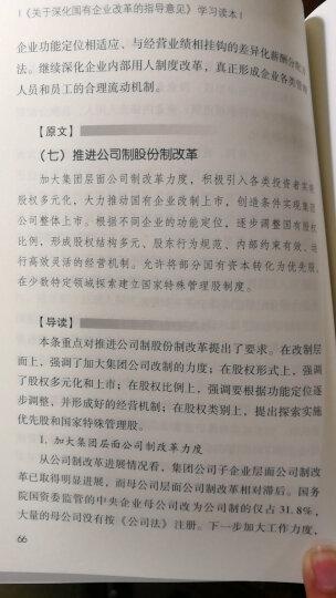 关于深化国有企业改革的指导意见 学习读本 晒单图