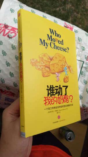 谁动了我的奶酪?-一个在工作和生活中应对变化的绝妙方法 新华书店正版 晒单图