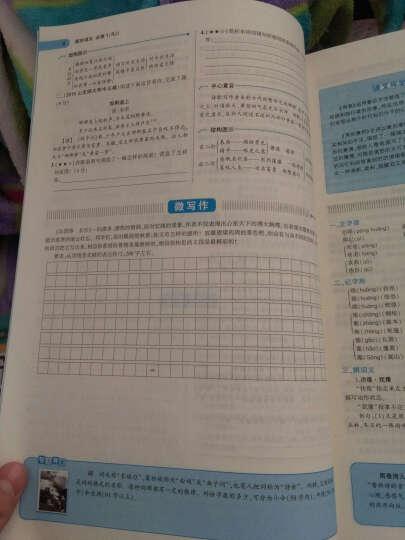 5年高考3年模拟:高中语文(必修1 RJ 人教版 高中同步新课标 2017) 晒单图