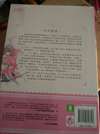 意林少女温暖贺岁系列:悠莉宠物店4 晒单图