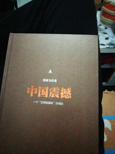 中国三部曲:中国触动·中国震撼·中国超越(套装共3册) 晒单图