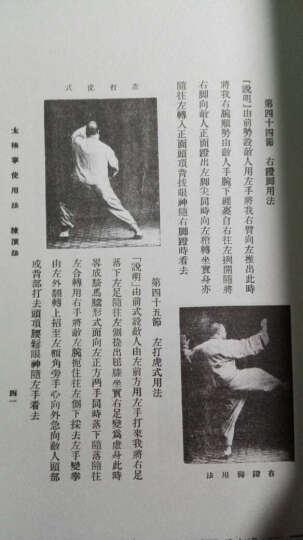 杨澄甫武学辑注:太极拳使用法 晒单图