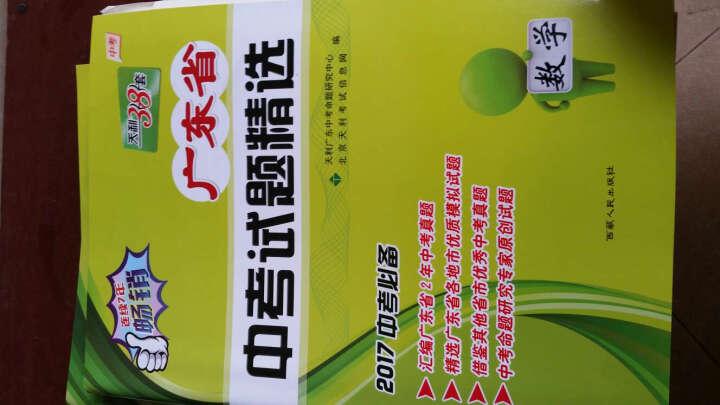 天利38套 广东省中考试题精选 2017中考必备 数学 晒单图