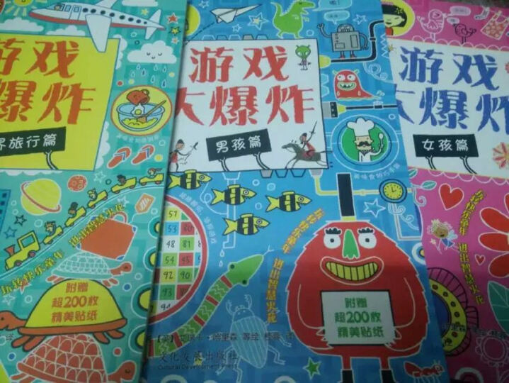 挑战大脑儿童游戏贴纸书:游戏大爆炸(男孩篇) 晒单图