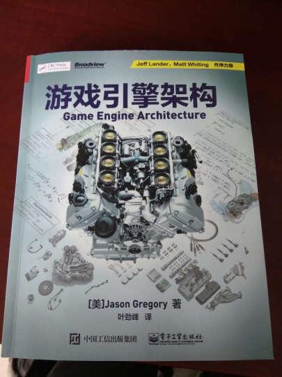 游戏引擎架构 计算机与互联网 书籍 晒单图