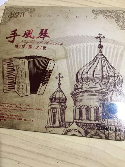 手风琴 俄罗斯之夜 HQII(CD) 晒单图