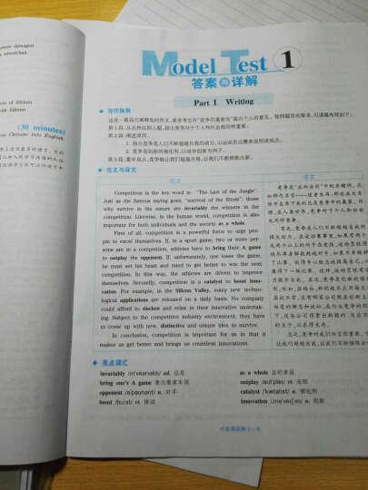 华研外语 英语六级预测(2016.6六级新题型) 晒单图