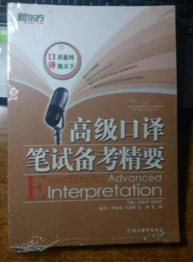 新东方:高级口译笔试备考精要 晒单图