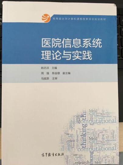 医院信息系统理论与实践/教育部大学计算机课程改革项目规划教材 晒单图