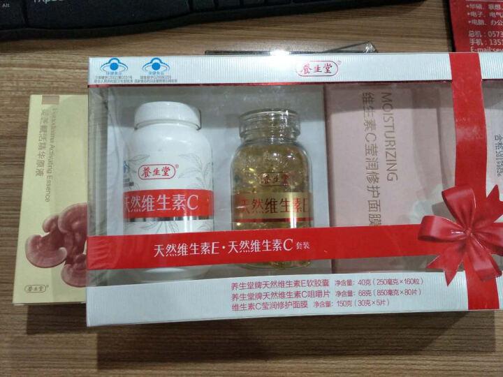 养生堂天然维生素E.C礼盒套装(维生素e160粒+VC80粒)送5片面膜 晒单图