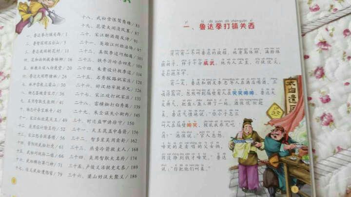 四大名著彩图注音版全套4册青少年学生版 西游记三国演义红楼梦水浒传 教育部推荐读物 晒单图