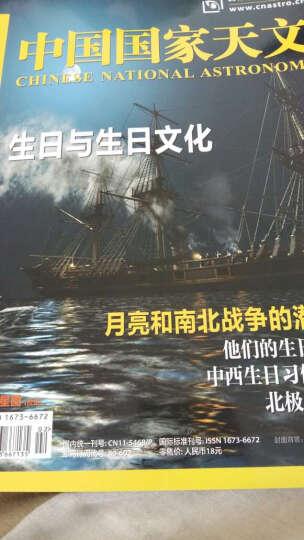 中国国家天文杂志2013年2月月亮和南北战争的潜艇战天文科学类 晒单图