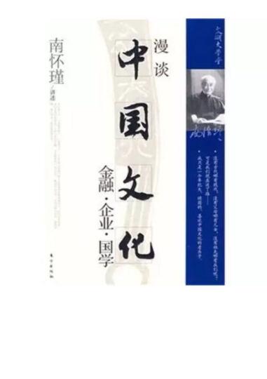 漫谈中国文化-金融.企业.国学 晒单图