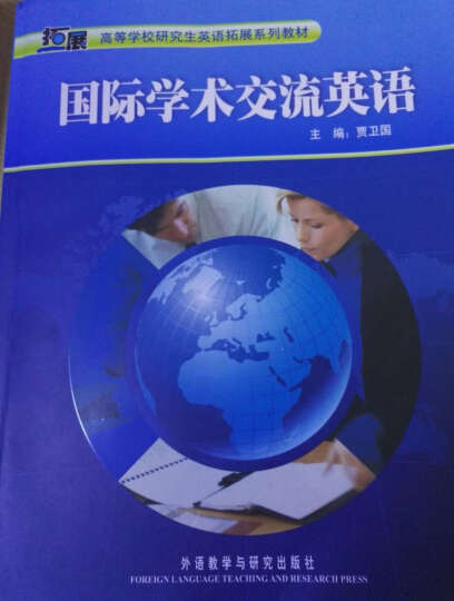 高等学校研究生英语拓展系列教材:国际学术交流英语(2013版) 晒单图