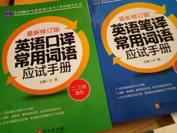 正版包邮16年印刷CATTI全国翻译专业资格水平考试 英语口译三级全8本  晒单图