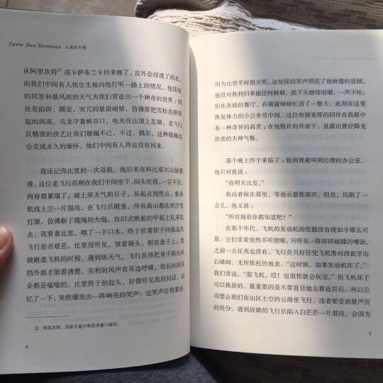 人类的大地(全译本) 晒单图