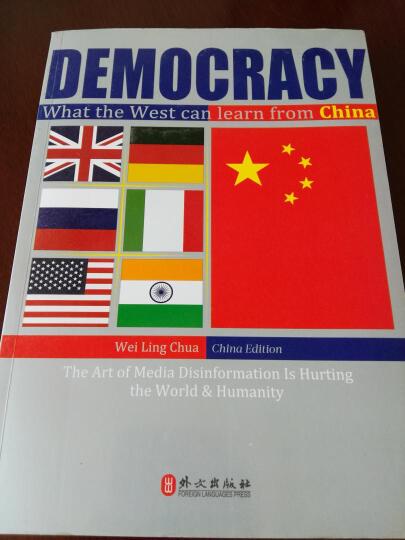 民主:西方能向中国学到什么(英文版) 晒单图