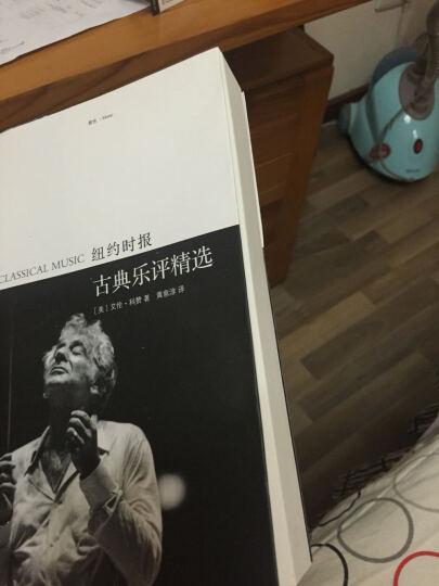 古典乐评精选:纽约时报 晒单图