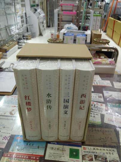 四大名著 全套精装原版原著版 典藏套装全4册 上海古籍出版社 水浒传三国演义红楼梦西游记  晒单图