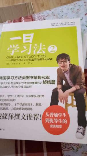 一日学习法(2)韩国学习大王朴哲范的优选学习秘诀 晒单图
