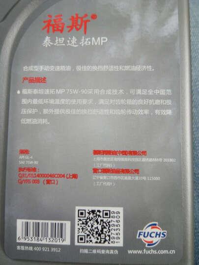 福斯(FUCHS)泰坦合成型手动变速箱油 80W-90 GL-5 4L 晒单图