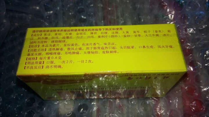 同仁堂 京制牛黄解毒片0.6g*8片*10瓶 咽喉疼痛 口鼻生疮  牙痛 晒单图