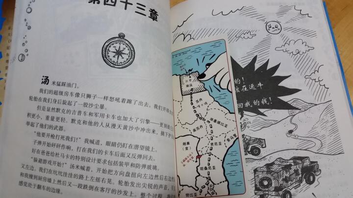 寻宝者2:尼罗河惊魂 悬念丛生的寻宝游戏,独立生存能力的进阶宝典 晒单图