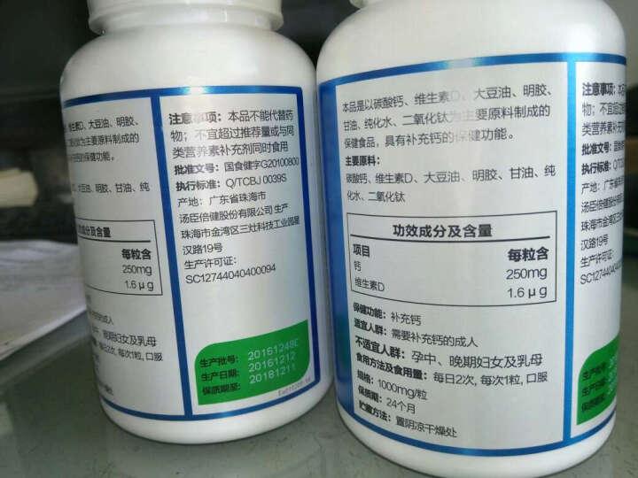 汤臣倍健 天然β-胡萝卜素软胶囊 0.5g*100粒 (送维生素B族50粒*1) 晒单图