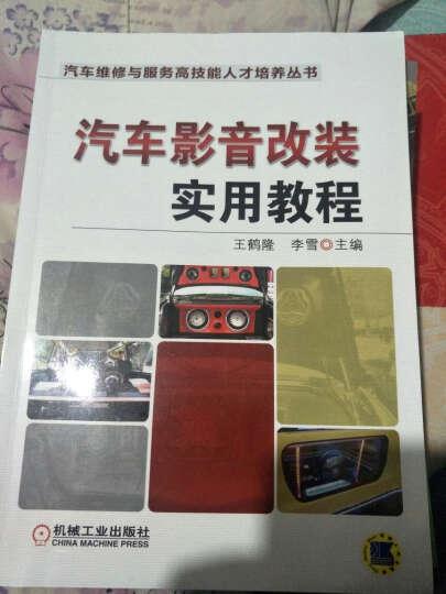 汽车影音改装实用教程 王鹤隆王雪编 汽车与交通运输家居休闲 书籍 晒单图