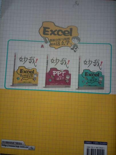 妙哉!Excel数据分析与处理就该这么学 晒单图