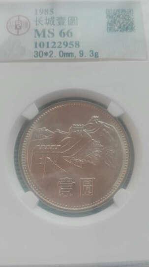PCGS金盾 评级鉴定币MS66分 1981年长城币壹元评级币硬币收藏品 晒单图