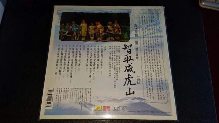 现代京剧《智取威虎山》 晒单图