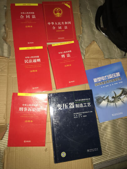 中华人民共和国合同法注释本(注释本 合同法) 晒单图