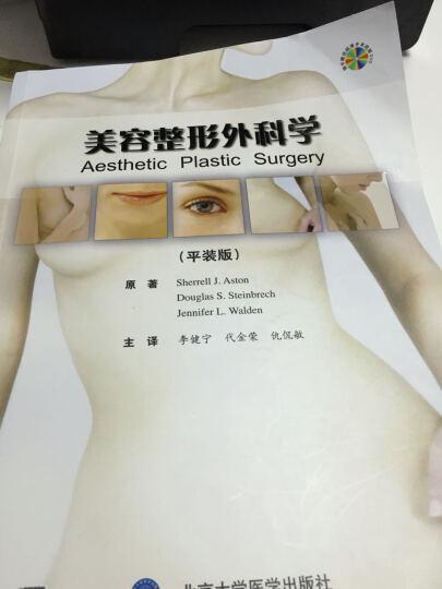 美容整形外科学-(平装版)-随书赠送超清手术视频 晒单图