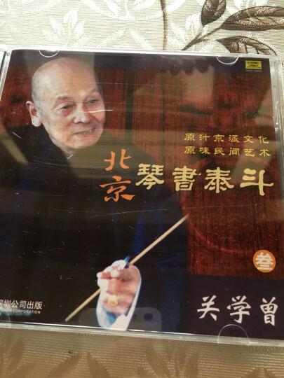 北京琴书关学曾3(CD) 晒单图