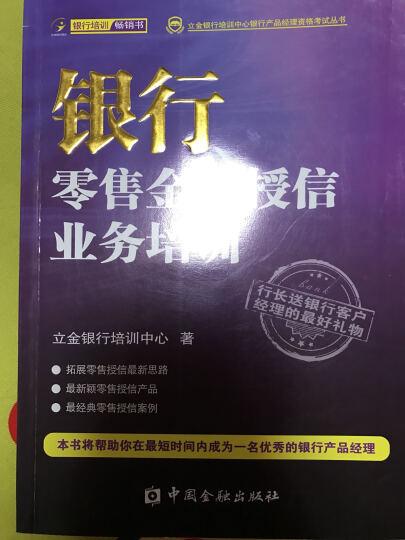 立金银行培训中心银行产品经理资格考试丛书:银行零售金融授信业务培训 晒单图