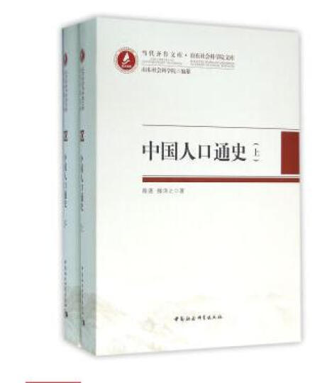 中国人口通史(套装上下册) 晒单图