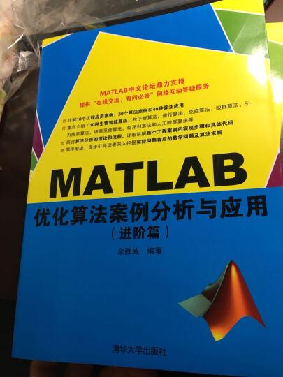 MATLAB优化算法案例分析与应用(基础篇+进阶篇)(套装共2册) 晒单图
