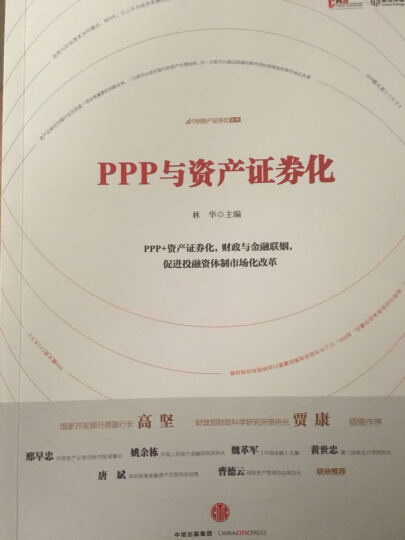【中信书店 正版书籍】PPP与资产证券化 林华 著 证券 晒单图