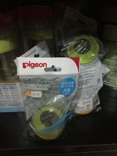 贝亲(Pigeon)宽口径奶瓶帽盖套装(绿色)BA61 晒单图
