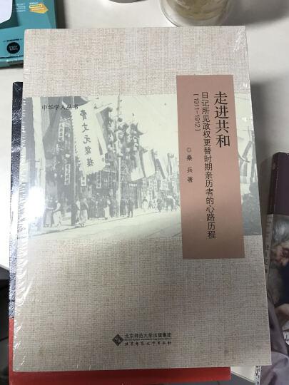 1911-1912-走进共和-日记所见政权更替时期亲历者 晒单图