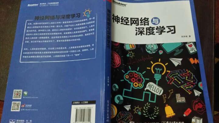 神经网络与深度学习 神经网络原理实例书籍 深度学习算法书籍 晒单图
