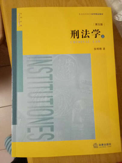 刑法学(第5版) 晒单图