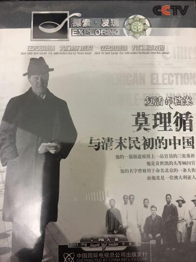 探索·发现:莫理循与清末民初的中国(2DVD) 晒单图