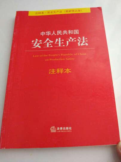 中华人民共和国安全生产法注释本(最新修正版) 晒单图