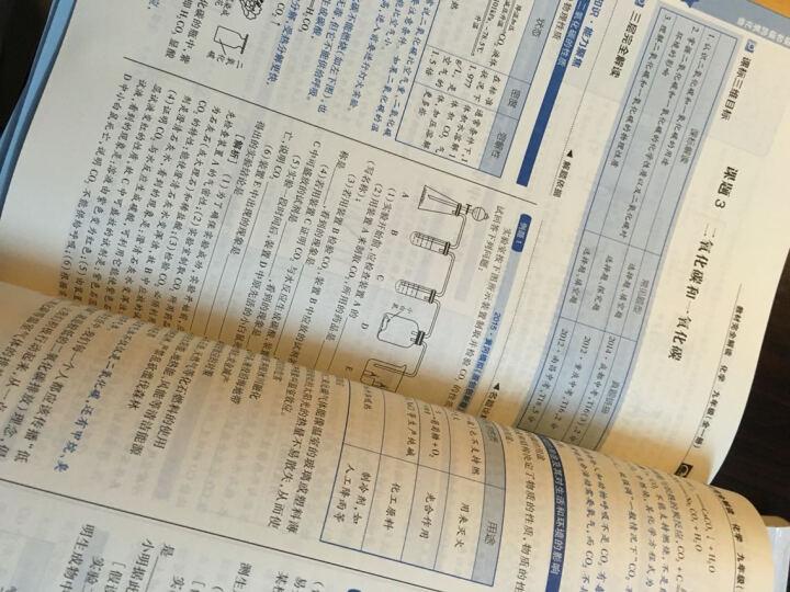 2017版 化学 九年级全一册 RJHX(人教版)王后雄学案 教材完全解读 晒单图