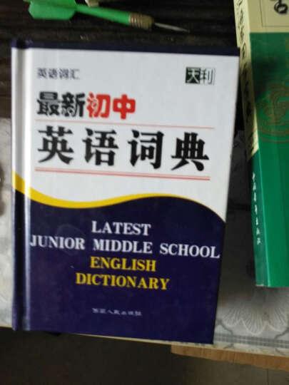 天利·英语词汇:最新初中英语词典(2014) 晒单图